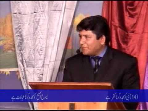 NABI YA NABI SE BARA TOTAL 01 04) PART 04 by Rev. Dr. Jamil Nasir