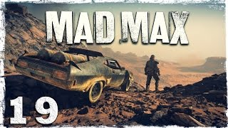 Mad Max. #19: Бич тирана.