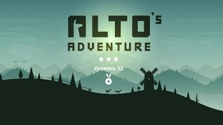 Alto`s Adventure - level 32