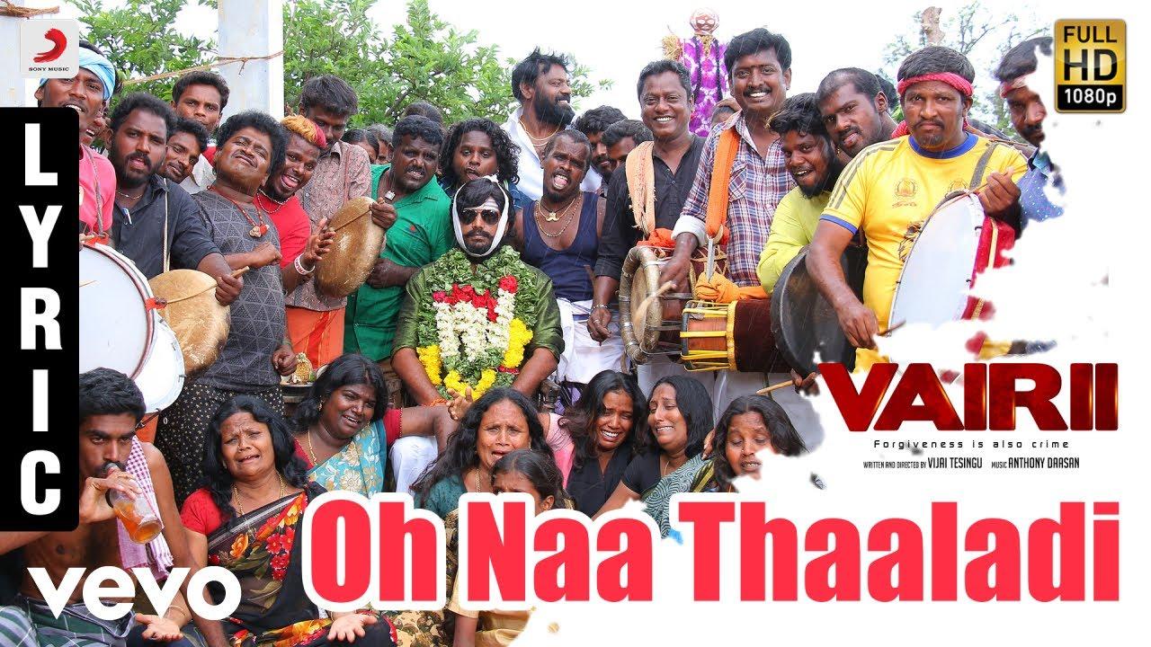 Oh Naa Thaaladi (Lyric Video)
