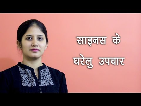 Tips To Cope Up With Sinus (Hindi)