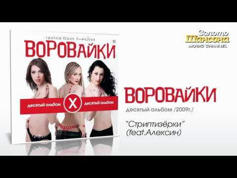 Смотреть клип Воровайки и Алексин - Стриптизерки