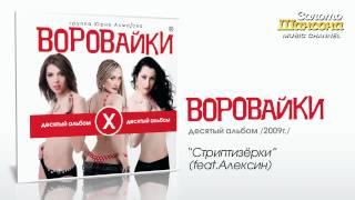 Воровайки и Алексин - Стриптизерки