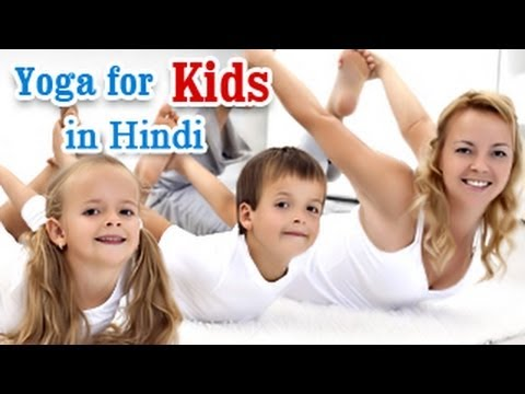 Bachho Ke Purn Fitness Ke Liye Yoga - Complete Fitness for Mind, Body,and Soul in Hindi