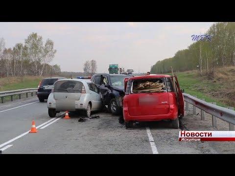 Двухлетние пассажиры пострадали в результате ДТП в Искитимском районе