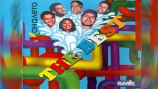 Каналето -  Гергьовден (Албум: Каналето THE BEST -- 1997)