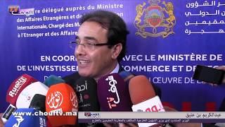 بنعتيق يعطي انطلاقة المنتدى الأول لتعبئة الكفاءات المغربية المقيمة بكندا من أجل تطوير التعاون في قطاع الطيران   |   بــووز
