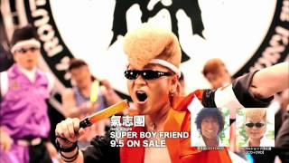 氣志團 / SUPER BOY FRIEND
