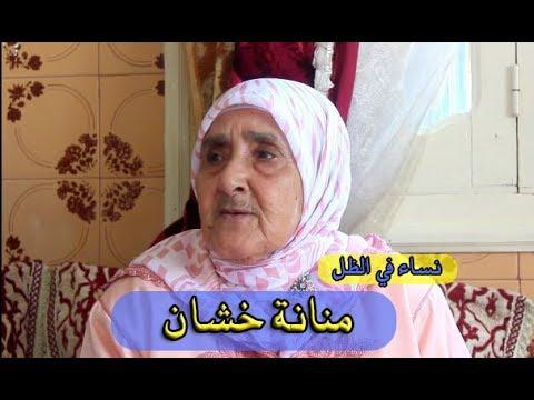 نساء في الظل : منانة خشان