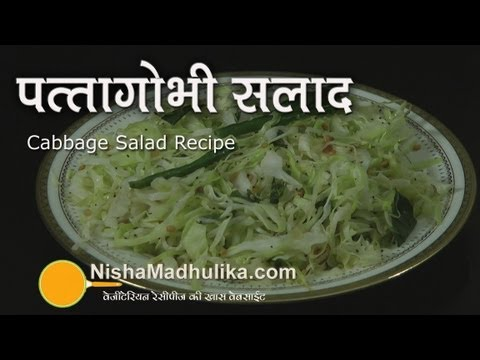 Cabbage Salad Recipes Indian