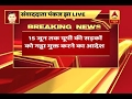 Yogi makes decision, gives date; After June 15th no pothol..