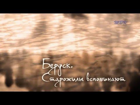 Бердск: старожилы вспоминают. Станислав Добровольский