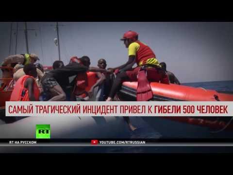 «Это дорога в ад»: новый итальянский проект рассказывает беженцам об опасностях на пути в Европу