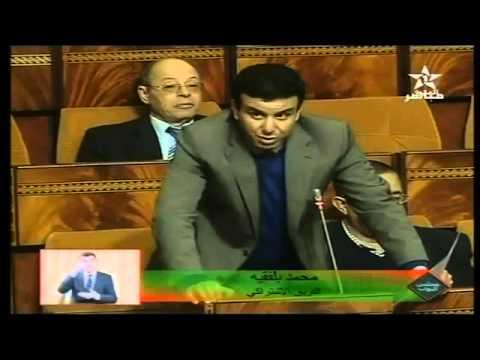 سؤال السيد النائب البرلماني محمد بلفقيه لوزير الصحة