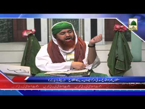 (News 03 March) Faizan e Madina Ka Iftitah, UK