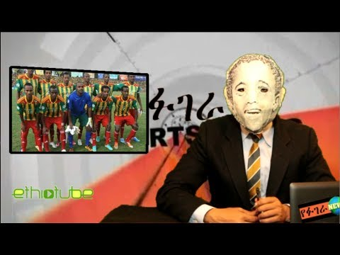 Ethiopia: Very Funny - Fugera Sports News | Ethiopia vs Nigeria Update | October 11, 2013