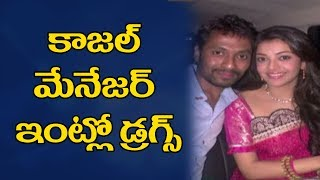 Heroine Kajal's Manager arrested in Drugs case!..