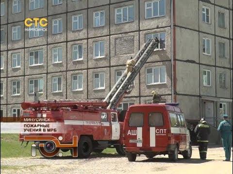 Пожарные учения в МРБ