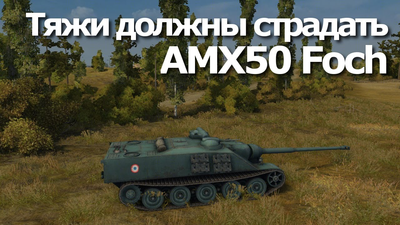 World of Gleborg. AMX50 Foch Тяжи должны страдать