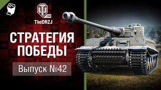 Стратегия победы №42 - обзор боя от TheDRZJ [World of Tanks]