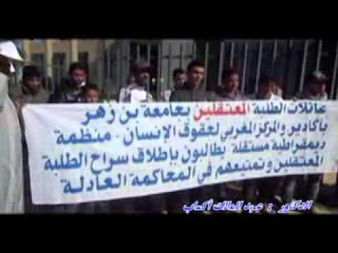 أكادير :وقفة احتجاجيه للطلبة المعتقلين بجامعة بن زهر
