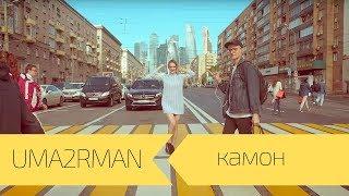 Uma2rman - КАМОН Скачать клип, смотреть клип, скачать песню