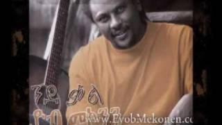 """Eyob Mekonnen - Debzezesh """"ደብዝዘሽ"""" (Amharic)"""