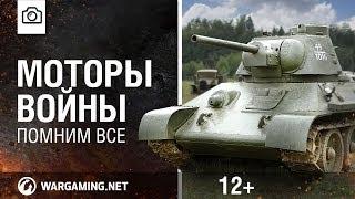 Моторы войны [World of Tanks]