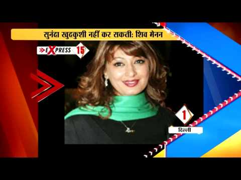 Sunanda Pushkar's body had over dozen scuffle marks