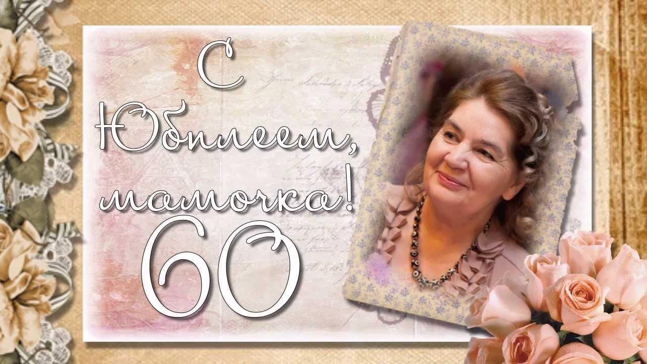 Поздравление свекрови с юбилеем 55 лет от снохи