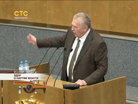 ЛДПР о партии власти