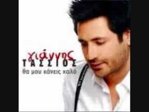 some romantic greek songs image
