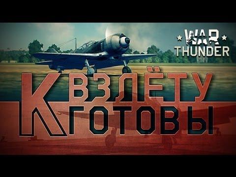 War Thunder - принимаем пилотов на открытый бета-тест!