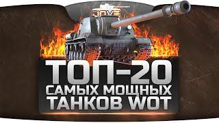 Обзор ТОП-20 самых мощных танков World Of Tanks. Какую имбу качать? [Часть 1]