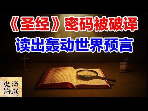《圣经》密码被无意破译,读出轰动世界的预言