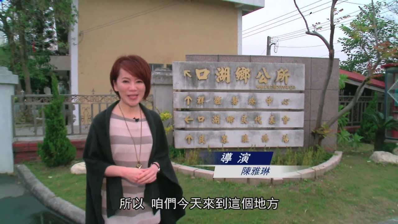 2013雲林農業博覽會甜度12影像展-喜-陳雅琳導演 (烏魚子的故鄉)