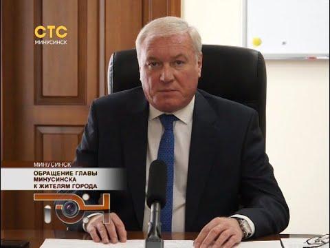 Обращение главы Минусинска к жителям города