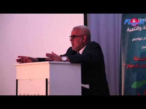 بنكيران: بعض السياسيين في المغرب كيقولو غير راسي راسي
