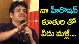 Nagarjuna Talks About Akhil's Heroine in Hello Movie | Hello Movie Press Meet