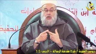 شرح مقدمة رسالة ابن أبي زيد القيرواني في العقيدة - الدرس 15 - الشيخ يحيى المدغري