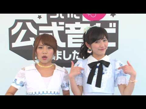 「AKB48 ついに公式音ゲーでました。」新曲発売記念イベント開催!/AKB48[公式]