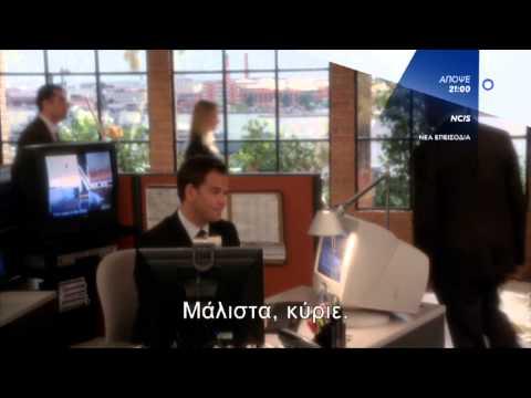 NCIS - trailer 2ου επεισοδίου (10ος κύκλος)