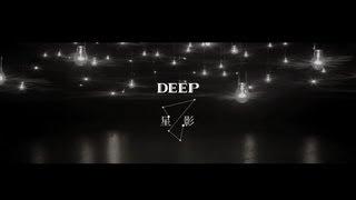 タ行-男性アーティスト/DEEP DEEP「星影」