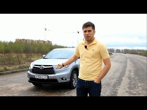 Тест-Драйв Тойота Хайлендер 2014 от Avtoman