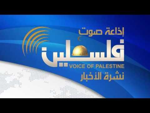 نشرة اخبار التاسعة صباحاً من صوت فلسطين 29-8-2016
