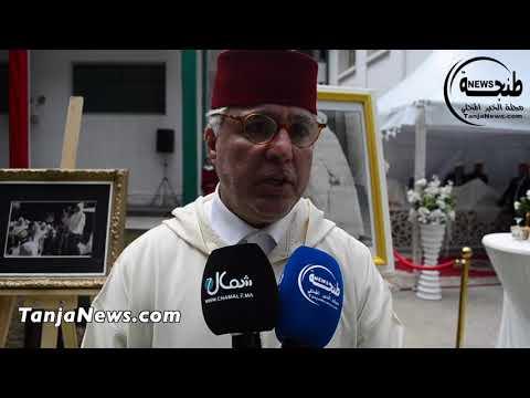 معرض ليونس الشيخ علي بمناسبة الاحتفال بالذكرى ال 72 لزيارة الراحل محمد الخامس لطنجة