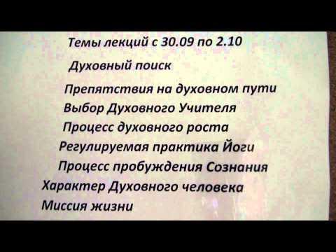"""Владимир Слепцов. Семинар """"Гуру и ученик"""" (29.09.2014) - 00139"""