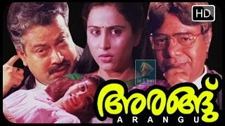 Arangu Malayalam Movie
