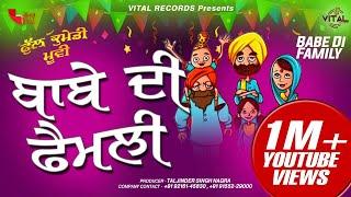 Babe Di Family Full Punjabi Movie 2014 Latest New