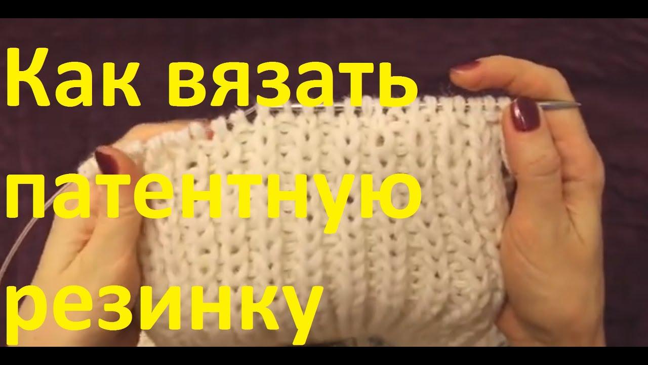 Вязание по кругу резинка объемная
